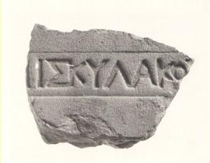 Τμήμα ενσφράγιστης κεράμου στέγης, 3ος-2ος αι. π.χ., χώρος Ι.  Μουσείο Παλαιόπολης-Mon Repos.